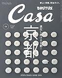 Casa BRUTUS (カーサ ブルータス) 2016年 10月号 [雑誌] CasaBRUTUS