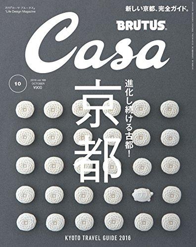 Casa BRUTUS (������ �֥롼����) 2016ǯ 10��� [����] CasaBRUTUS