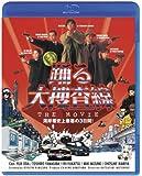 踊る大捜査線 THE MOVIE [Blu-ray]