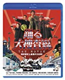 �٤����ܺ��� THE MOVIE [Blu-ray]