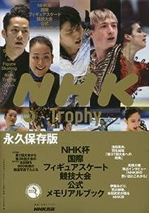 2015年 NHK杯 エキシビション日...