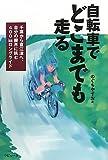 自転車でどこまでも走る 〜千葉から直江津へ 自分の限界に挑む400Kmロングライド (ラピュータブックス)
