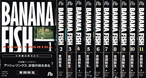 BANANA FISH 全11巻完結 (文庫版)(小学館文庫) [マーケットプレイス コミックセット]