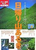 日帰り山あるき関西 (大人の遠足BOOK)