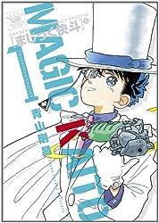 まじっく快斗 ~TREASURED EDITION~ 1 (少年サンデーコミックス〔スペシャル〕)