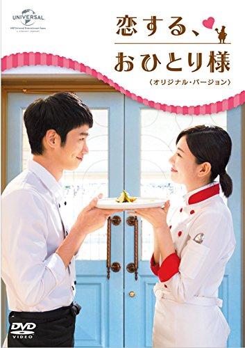 恋する、おひとり様 (オリジナル・バージョン) DVD-SET2