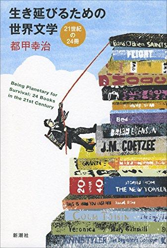 生き延びるための世界文学: 21世紀の24冊