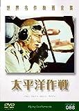 世界名作映画全集88 太平洋作戦[DVD]