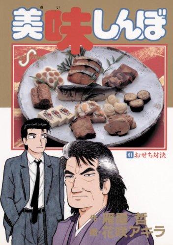 美味しんぼ(41) (ビッグコミックス)