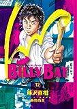 BILLY BAT(12) (モーニング KC)