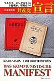 共産党宣言―彰考書院版