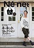 ネ・ネット 2011-2012 Autumn/Winter Collection (祥伝社ムック)