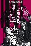 江戸川乱歩の一寸法師[DVD]