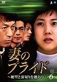 妻のプライド~絶望と裏切りを越えて DVD-BOX6[DVD]
