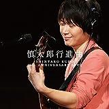 慎太郎行進曲~SHINTARO KUDO 10th ANNIVERSARY LIVE(限定盤) Limited Edition