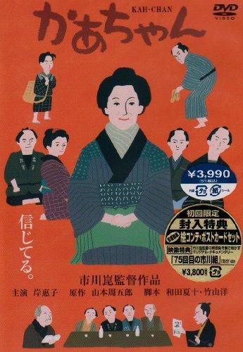 かあちゃん [DVD]