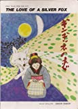 img - for The Love of a Silver Fox: Folk Tales From Seki City book / textbook / text book