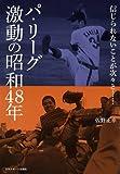 パ・リーグ激動の昭和48年