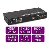 ハイビジョンHDMI 2分配器 4Kテレビ 長尺ケーブル対応 【HSP12-4KLong】