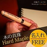 木製 ボールペン (ハードメープル)