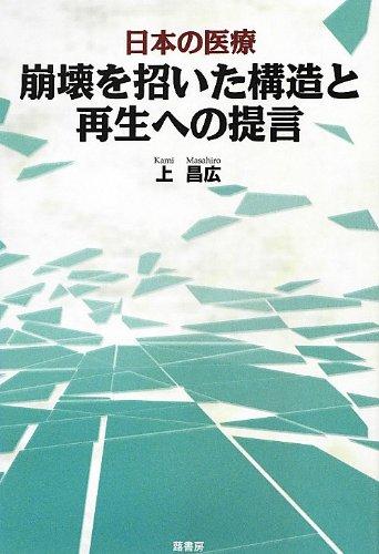 日本の医療崩壊を招いた構造と再生への提言