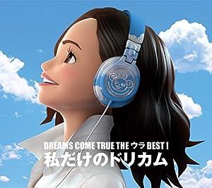 DREAMS COME TRUE THE ウラBEST! 私だけのドリカム