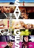 野蛮なやつら/SAVAGES-ノーカット版- [DVD]
