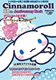Cinnamoroll 10th Anniversary Book (ぴあMOOK)