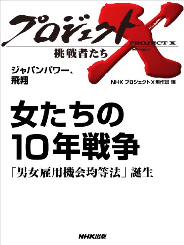 「女たちの10年戦争」~「男女雇用機会均等法」誕生 ―ジャパン パワー、飛翔 (プロジェクトX~挑戦者たち~)