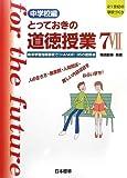 中学校編 とっておきの道徳授業〈7〉新学習指導要領でCHANGE!35の授業 (21世紀の学校づくり)