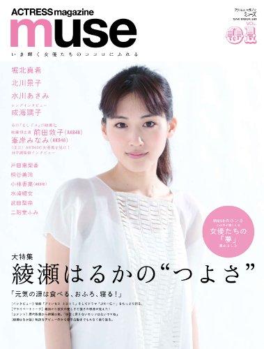 ACTRESS magazine muse vol.01 (OAK MOOK 381)