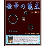 壷中の龍王+最後の龍宮伝説(日本語横書き版)