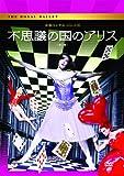 英国ロイヤルバレエ団 不思議の国のアリス全2幕