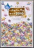 サクラ大戦 巴里花組&紐育星組ライブ2010~可憐な花々 煌く星々~DVD
