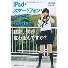 iPad・スマートフォン・クラウド・Twitter・・・で結局、何が変わるんですか?