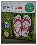 島ぞうり手彫りデザインブック(24cm) ([バラエティ])