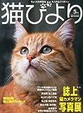 猫びより 2014年 05月号 [雑誌]