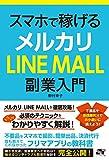 スマホで稼げる メルカリ LINE MALL 副業入門