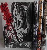 忍びの国 コミック 1-4巻セット (ゲッサン少年サンデーコミックス)