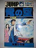 俺の空〈刑事編 1〉 (1980年) (ヤングジャンプ・コミックス)