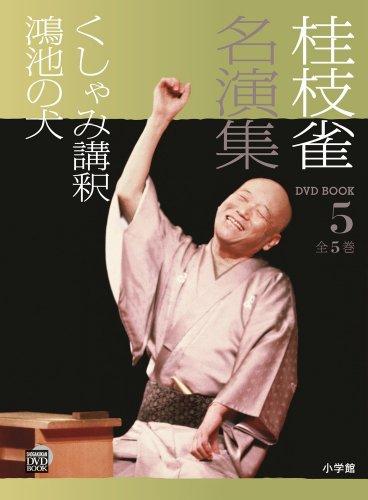 桂枝雀名演集 第5巻 (DVDブック)