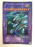 遊戯王 青眼の究極竜(ブルーアイズ・アルティメットドラゴン) プレミアムパック パラレルレア