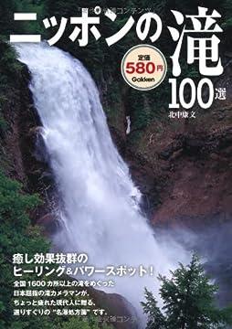 ニッポンの滝100選