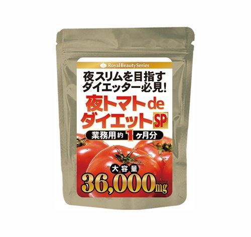 夜トマトdeダイエットSP 300mg x120粒