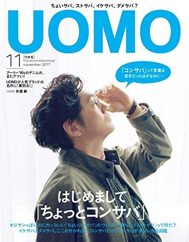 UOMO 2017年11月号 大きい表紙画像