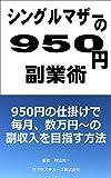 シングルマザーの950円副業術