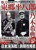 人間東郷平八郎と乃木希典 完全保存版―写真と人物で読む『坂の上の雲』異聞 (Town Mook)