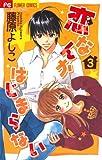 恋なんかはじまらない(3) (フラワーコミックス)
