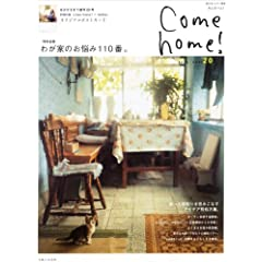 Come home! vol.20 (���̃J���g���[�ʍ�)