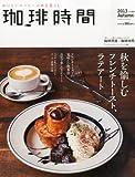 珈琲時間 2013年 11月号 [雑誌]